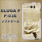 Yahoo!スマホカバーの店 コンラッドスマホケース ELUGA P P-03E TPU ソフトケース やわらかカバー 1159 思い出のバラ(大) 素材ホワイト