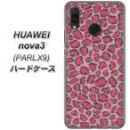 HUAWEI nova3 PAR-LX9 ハードケース VA893 デザインヒョウ柄 ダメージピンク 素材クリア