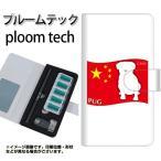 プルームテック カバー ケース 手帳型 ploomtech ケース ZA841 パグ