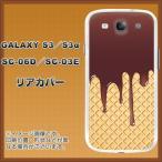 GALAXY S3α SC-03E GALAXY S3 SC-06D 共用 リアカバー