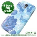 Yahoo!スマホカバーの店 コンラッドスマホケース Galaxy S4 SC-04E TPU まるっと印刷 1161 蒼い思い出 光沢仕上げ ソフトケース 横まで印刷