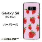 SC-02J ギャラクシーS8 Galaxy S8 ハードケース スマホカバー YJ180 苺 いちご かわいい おしゃれ フルーツ 素材クリア
