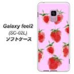 docomo Galaxy Feel2 SC-02L TPU ソフトケース やわらかカバー YJ180 苺 いちご かわいい おしゃれ フルーツ 素材ホワイト