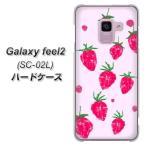 docomo Galaxy Feel2 SC-02L ハードケース YJ178 いちご 苺 かわいい フルーツ おしゃれ 素材クリア