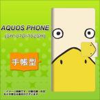 SH-01D アクオスフォン AQUOS PHONE 手帳型 スマホカバー 横開き 347 あひる