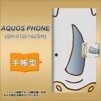 SH-01D アクオスフォン AQUOS PHONE 手帳型 スマホカバー 横開き 350 さい