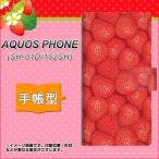 SH-01D アクオスフォン AQUOS PHONE 手帳型 スマホカバー 横開き 444 ストロベリーウォール
