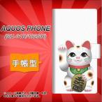 SH-01D アクオスフォン AQUOS PHONE 手帳型 スマホカバー 横開き 471 まねき猫
