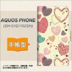 SH-01D アクオスフォン AQUOS PHONE 手帳型 スマホカバー 横開き 480 素朴なハート