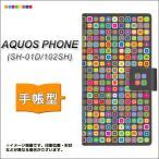 SH-01D アクオスフォン AQUOS PHONE 手帳型 スマホカバー 横開き 568 ランダムスクエアー