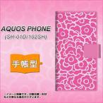 SH-01D アクオスフォン AQUOS PHONE 手帳型 スマホカバー 横開き 716 ピンクフラワー