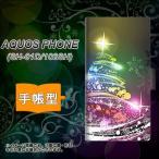 SH-01D アクオスフォン AQUOS PHONE 手帳型 スマホカバー 横開き 722 レインボークリスマス