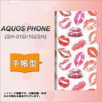 SH-01D アクオスフォン AQUOS PHONE 手帳型 スマホカバー 横開き 734 キスkissキス