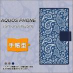 SH-01D アクオスフォン AQUOS PHONE 手帳型 スマホカバー 横開き 764 ペイズリー ブロンズブルー