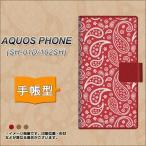SH-01D アクオスフォン AQUOS PHONE 手帳型 スマホカバー 横開き 765 ペイズリー エンジ