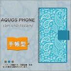 SH-01D アクオスフォン AQUOS PHONE 手帳型 スマホカバー 横開き 766 ペイズリー ブルー