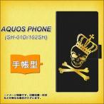 SH-01D アクオスフォン AQUOS PHONE 手帳型 スマホカバー 横開き 1083 クラウンスカル
