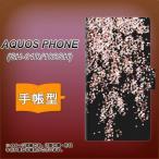 SH-01D アクオスフォン AQUOS PHONE 手帳型 スマホカバー 横開き 1244 しだれ桜