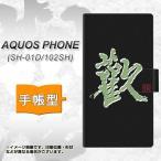 SH-01D アクオスフォン AQUOS PHONE 手帳型 スマホカバー 横開き OE823 歓