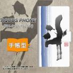 SH-01D アクオスフォン AQUOS PHONE 手帳型 スマホカバー 横開き OE829 斗