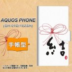 SH-01D アクオスフォン AQUOS PHONE 手帳型 スマホカバー 横開き OE831 結