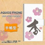 SH-01D アクオスフォン AQUOS PHONE 手帳型 スマホカバー 横開き OE832 杏