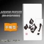 SH-01D アクオスフォン AQUOS PHONE 手帳型 スマホカバー 横開き OE845 喝!
