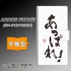 SH-01D アクオスフォン AQUOS PHONE 手帳型 スマホカバー 横開き OE846 あっぱれ!