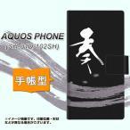 SH-01D アクオスフォン AQUOS PHONE 手帳型 スマホカバー 横開き OE859 奏
