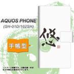 SH-01D アクオスフォン AQUOS PHONE 手帳型 スマホカバー 横開き OE860 悠