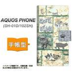 SH-01D アクオスフォン AQUOS PHONE 手帳型 スマホカバー YA929 CAT STONE
