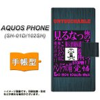 SH-01D アクオスフォン AQUOS PHONE 手帳型 スマホカバー YA961 触るな01