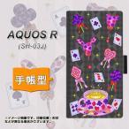SH-03J アクオスR AQUOS R 手帳型 スマホカバー AG818 トランプティー(黒) 横開き