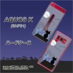 au AQUOS K SHF31 ハードケース 012 屋根の上のねこ 素材クリア