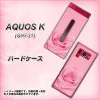 au AQUOS K SHF31 ハードケース 401 ピンクのバラ 素材クリア