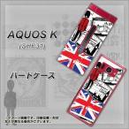 au AQUOS K SHF31 ハードケース 574 LONDON 素材クリア