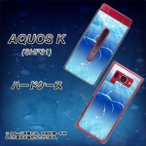 au AQUOS K SHF31 ハードケース 1047 海の守り神くじら 素材クリア