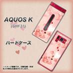 au AQUOS K SHF31 ハードケース 1125 ハートの和紙 素材クリア