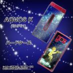 au AQUOS K SHF31 ハードケース 1248 天使の演奏 素材クリア