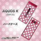 au AQUOS K SHF31 ハードケース 1355 ドットビッグ白薄ピンク 素材クリア