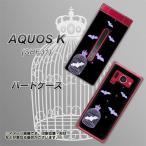 au AQUOS K SHF31 ハードケース AG810 こうもりの王冠鳥かご(黒×紫) 素材クリア