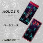 au AQUOS K SHF31 ハードケース AG830 蜘蛛の巣に舞う蝶(青) 素材クリア