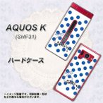 au AQUOS K SHF31 ハードケース OE818 9月サファイア 素材クリア