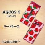 au AQUOS K SHF31 ハードケース SC820 大きいイチゴ模様 レッドとピンク 素材クリア