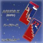 au AQUOS K SHF31 ハードケース XA800 段だんサンタさん 素材クリア