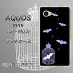 ショッピング楽天 楽天モバイル AQUOS mini SH-M03 TPU ソフトケース やわらかカバー AG810 こうもりの王冠鳥かご(黒×紫) 素材ホワイト