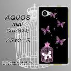 ショッピング楽天 楽天モバイル AQUOS mini SH-M03 TPU ソフトケース やわらかカバー AG811 蝶の王冠鳥かご(黒×ピンク) 素材ホワイト