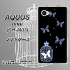 ショッピング楽天 楽天モバイル AQUOS mini SH-M03 TPU ソフトケース やわらかカバー AG812 蝶の王冠鳥かご(黒×青) 素材ホワイト