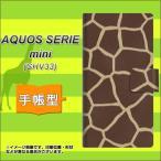 手帳型スマホケース AQUOS SERIE mini SHV33 209 キリンの背中 横開き
