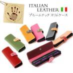 イタリアンレザー プルームテック スリム カバー ploom tech ケース 本革 レザー メール便送料無料